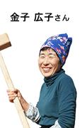 金子 広子さん