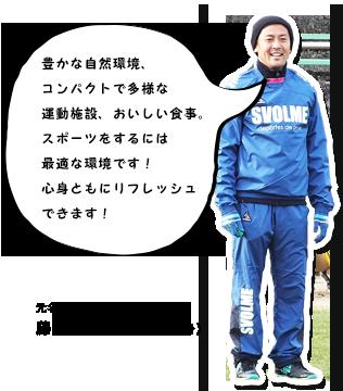藤田泰成氏
